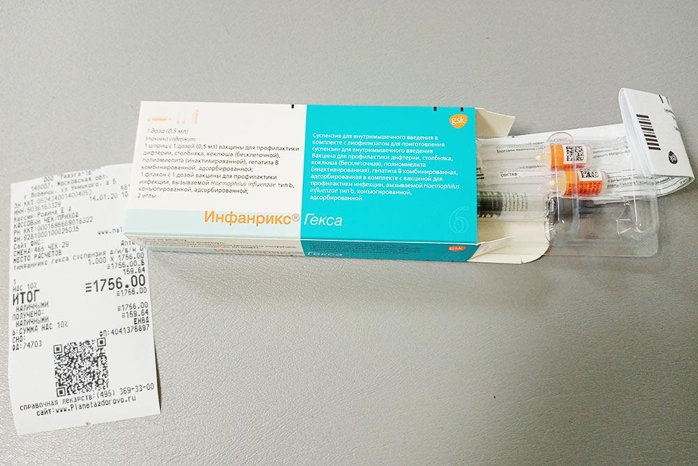 В процедурном кабинете медсестра смотрела чек и примне проверяла, не нарушенали упаковка. Вскрывала пробирки я сама. Сейчас вакцину «Инфанрикс Гекса» легко достать в аптеках. Это фото я сделала недавно, когда прививала второго ребенка