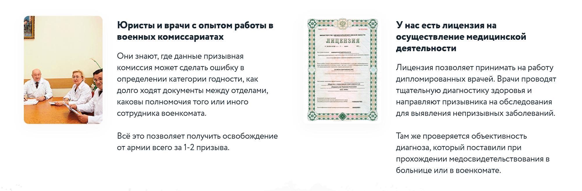 Если верить сайту prizyvanet.com, юристы и врачи раньше работали в военных комиссариатах. Но в вакансиях на hh.ru в требованиях к сотрудникам нет указания на обязательный опыт работы в военкоматах