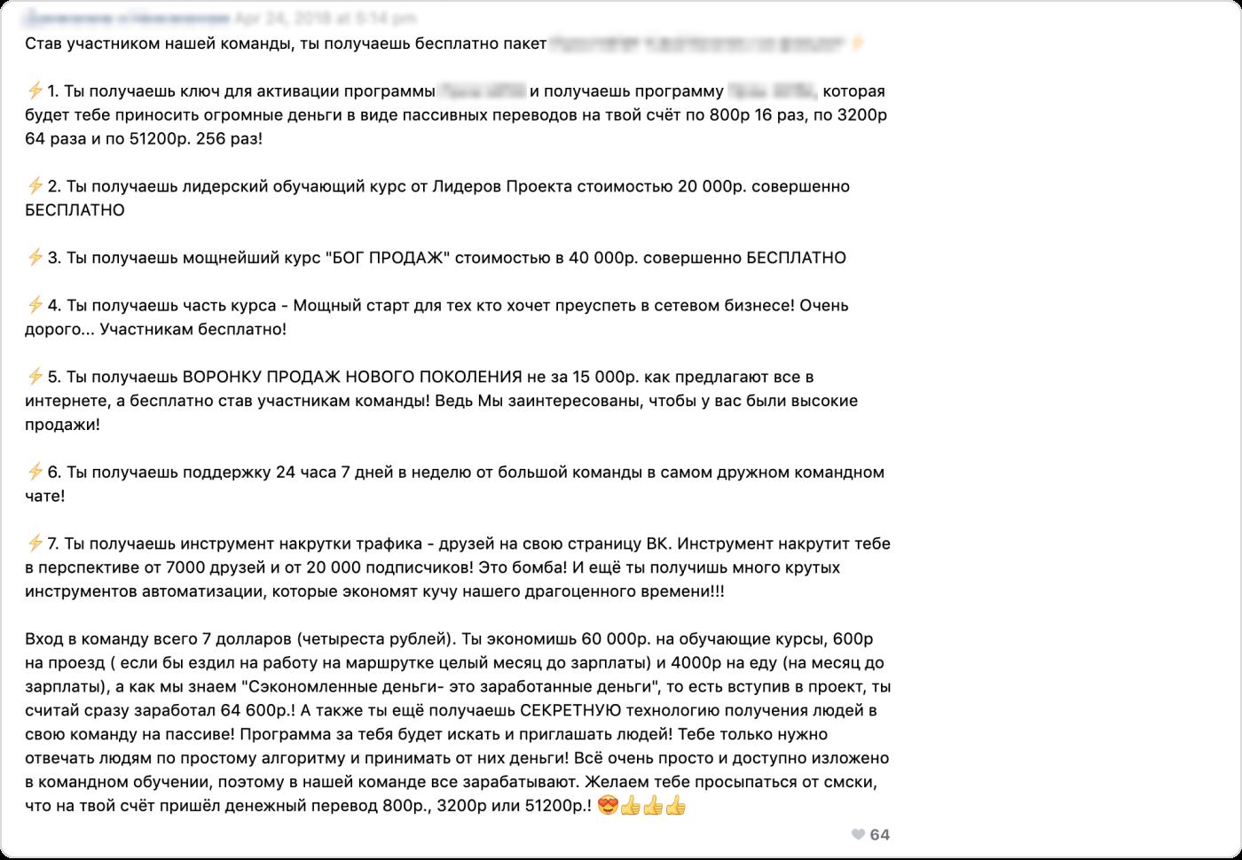За 400<span class=ruble>Р</span> жертва получит ссылку на бесполезные видео, а вот мошенники — реальные деньги