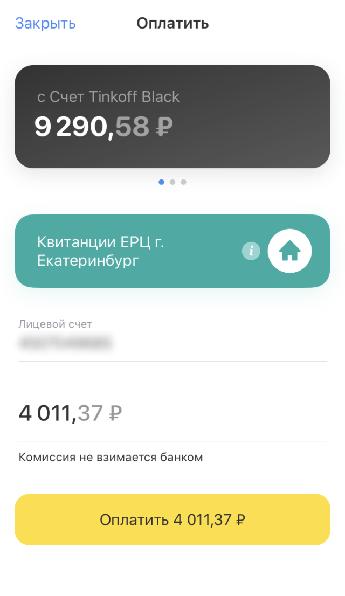В приложении Тинькофф появляется лицевой счет и сумма платежа