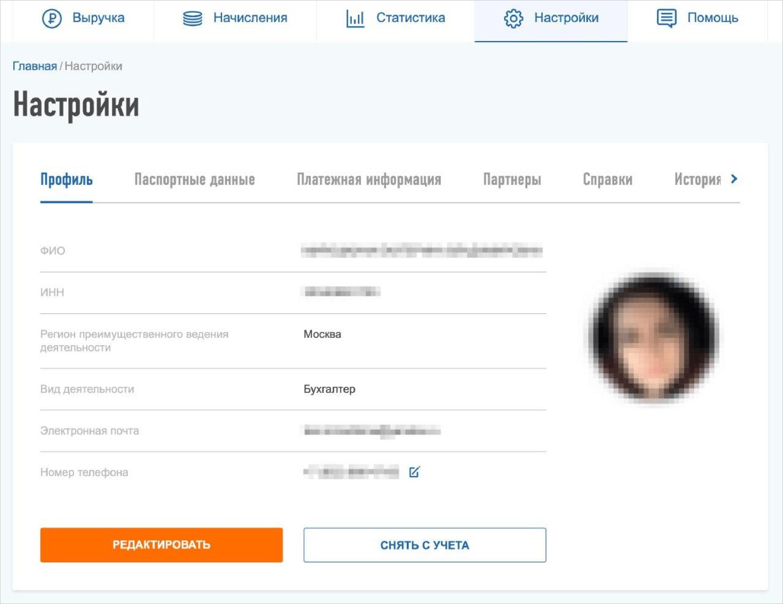 В личном кабинете на сайте налоговой сняться с учета можно в настройках аккаунта