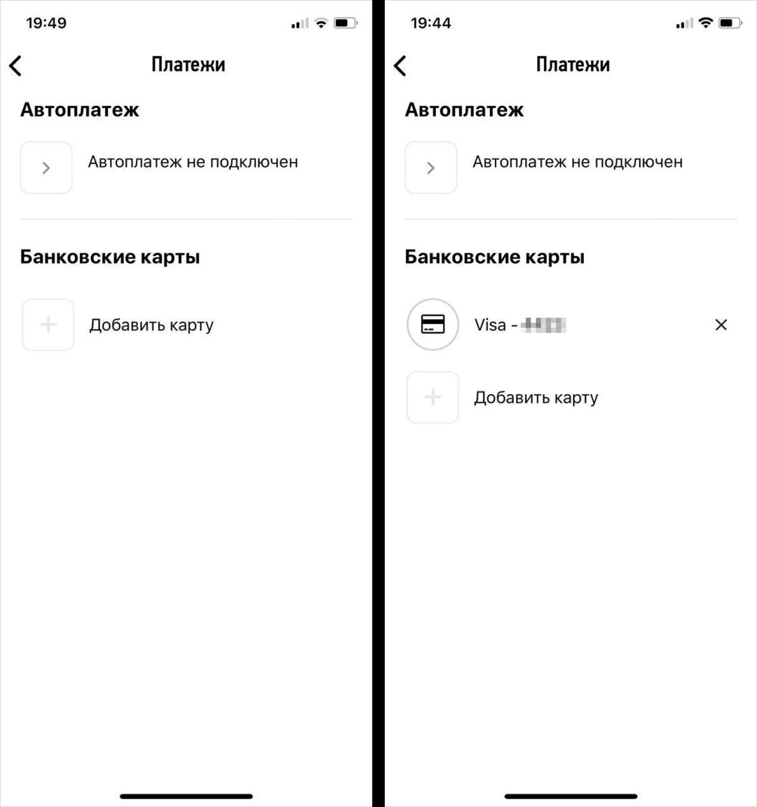 Приложение спишет у вас 1 рубль, чтобы проверить, что все работает, а сама карта появится в приложении через несколько минут