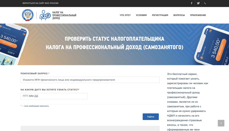 Через сервис ФНС юрлица и ИП сами могут проверить статус человека, с которым работают