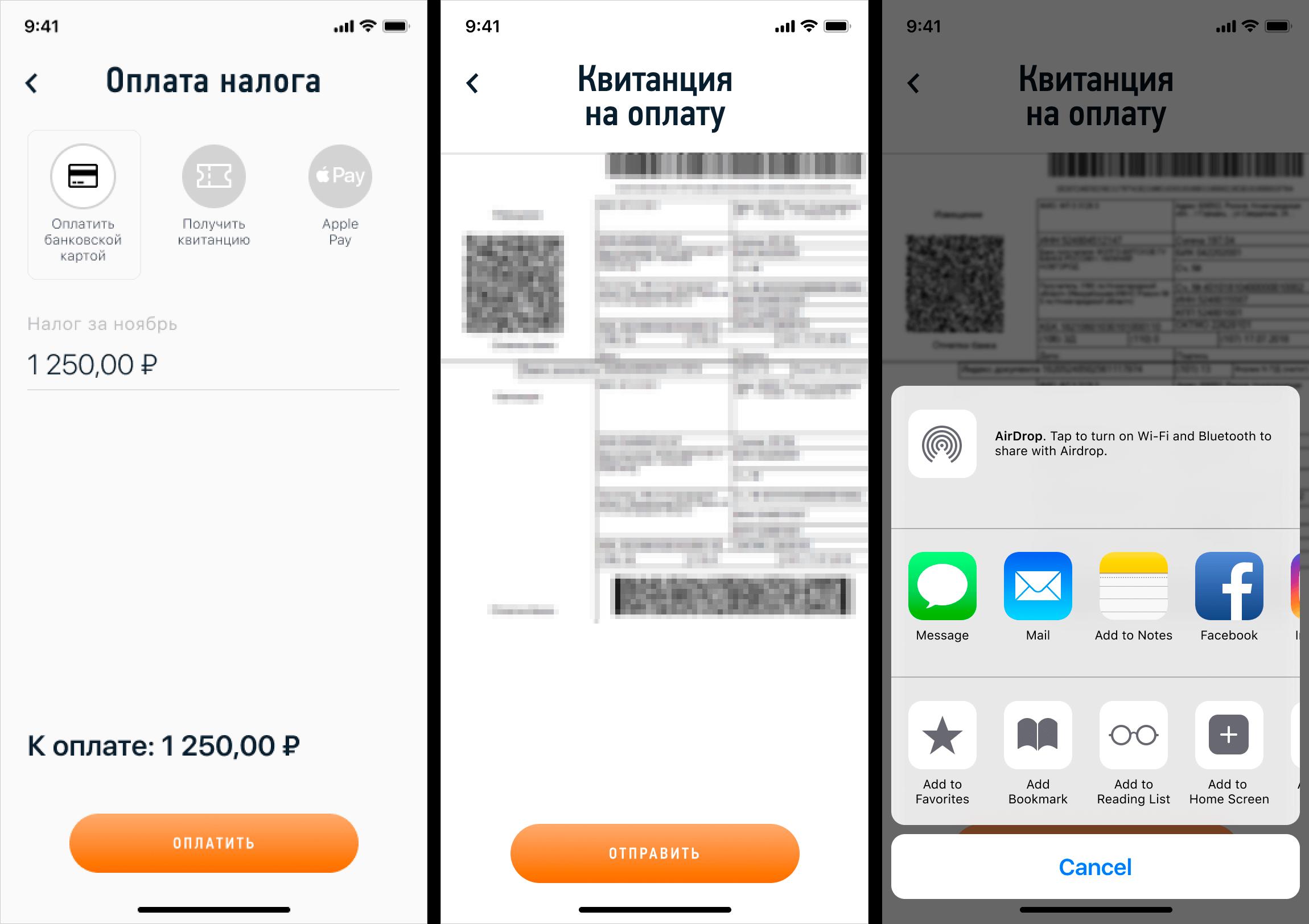 В приложении «Мой налог» можно моментально оплатить налог банковской картой иличерез Apple Pay и Google Pay. Илискачать квитанцию, чтобы оплатить другим способом