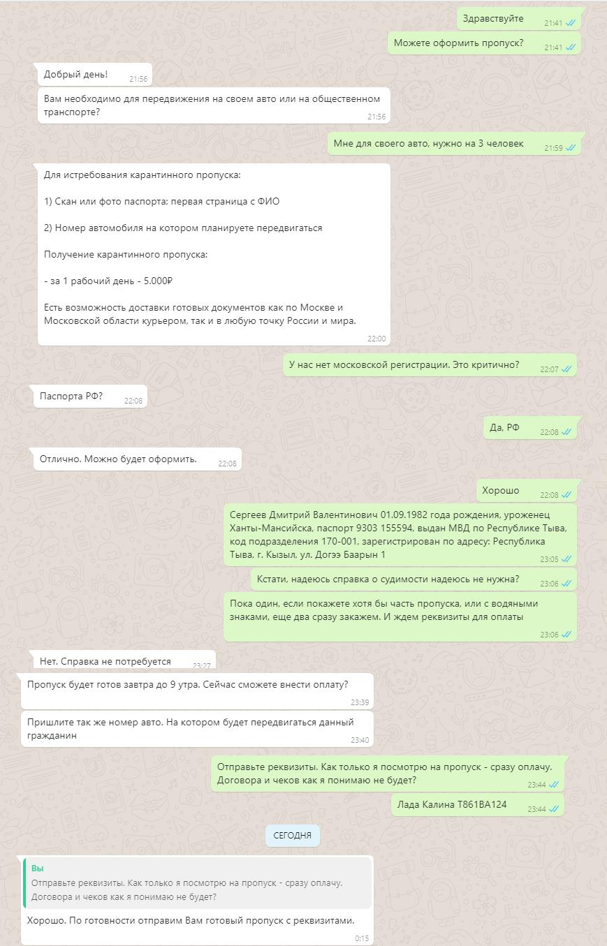 Оказалось достаточно написать в Вотсап паспортные данные и номер автомобиля. За 5000<span class=ruble>Р</span> и один рабочий день кто угодно превращается в работающего москвича без&nbsp;ограничений на передвижение по городу. Согласно «пропуску», конечно. Продавцов даже не смутило, что своим адресом я указал адрес исправительной колонии
