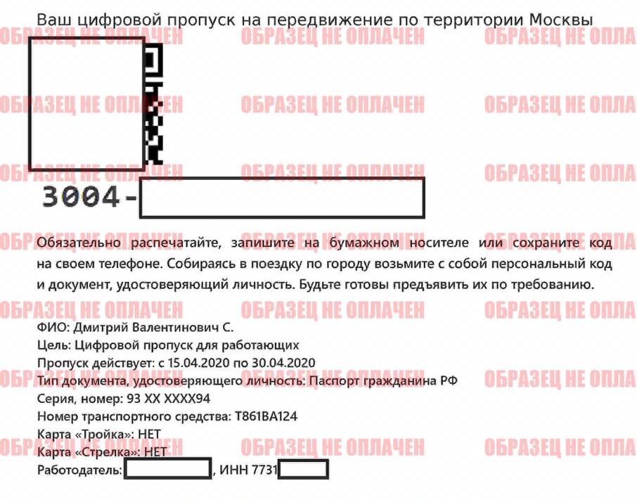 Пропуск мошенников похож на пропуска, которые выдают на передвижение по Москве и области