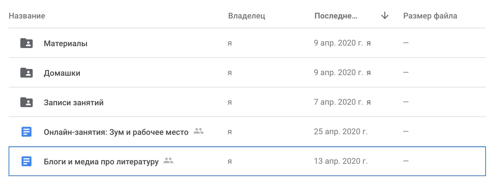 На гугл-диске курса есть не только папки длязанятий, но иполезные материалы: рассказ прото, как работать вонлайне, иподборка полезных ссылок