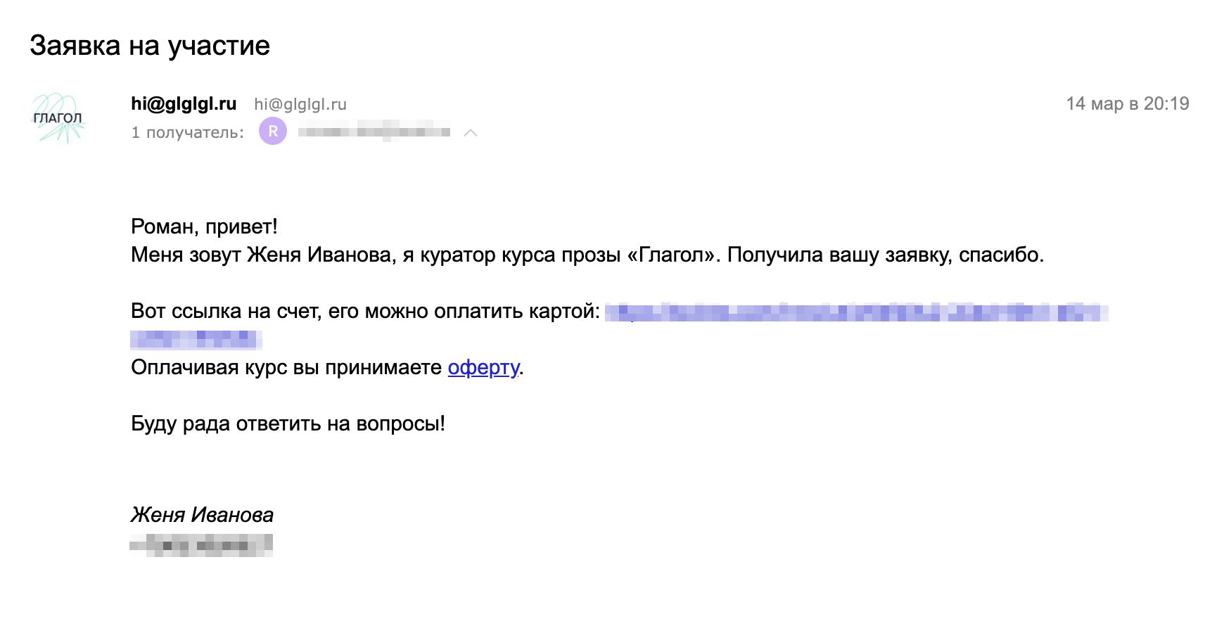 Текст письма со ссылкой на оплату я сохранила в шаблонах внутри почты и в заметках на телефоне. Нужно только подставить имя участника и ссылку на счет