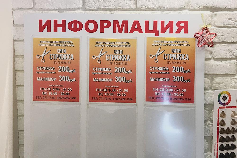 Я в будущем, пожалуй, продолжу ходить к своему мастеру, но в эту парикмахерскую приведу сына. 200<span class=ruble>Р</span> — идеальная цена за детскую стрижку