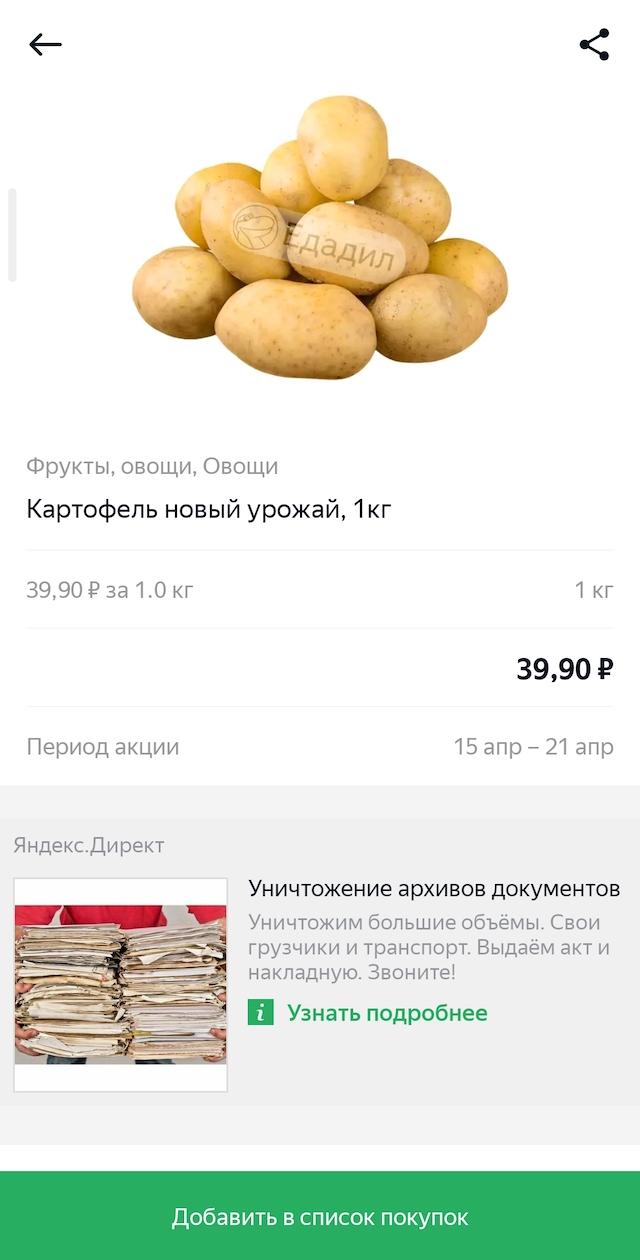 Картошка из «Магнита». Средняя цена в Новосибирске — 21,49<span class=ruble>Р</span> за кило