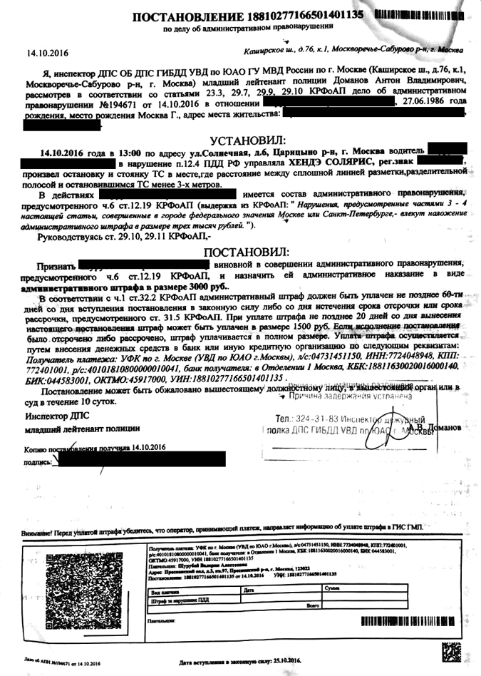 Трудовой договор для фмс в москве Подольских Курсантов улица как оформить 3 ндфл