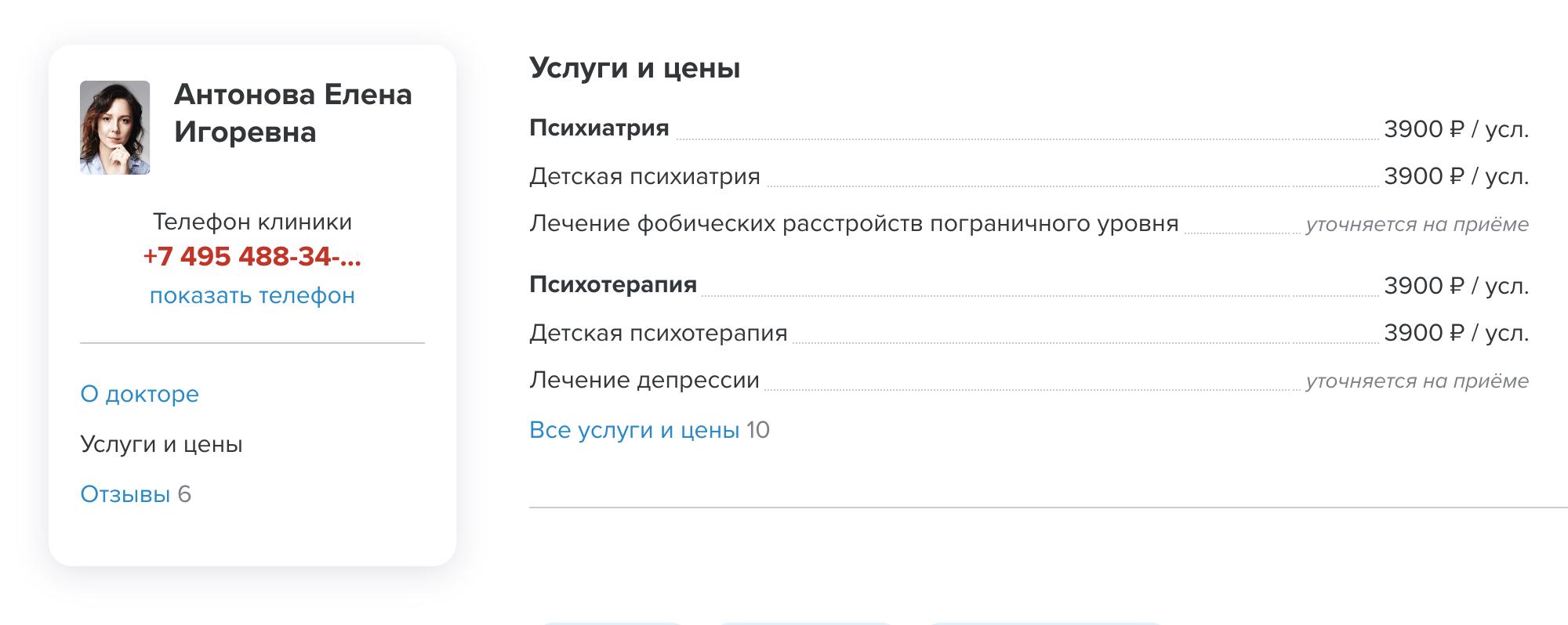 Стаж — 7 лет, консультация — 3900<span class=ruble>Р</span>