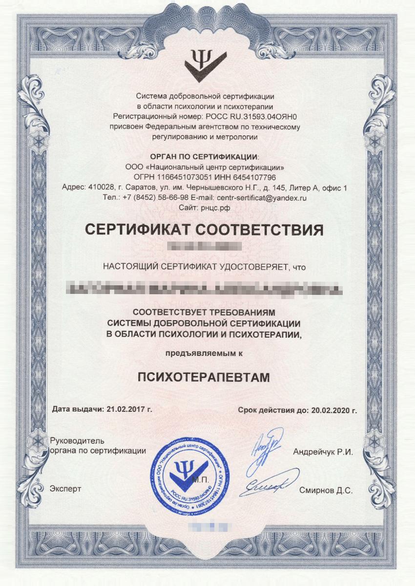 24 000<span class=ruble>Р</span> стоит добровольная сертификация компетентности психологов и психотерапевтов. Источник: psy-life.online