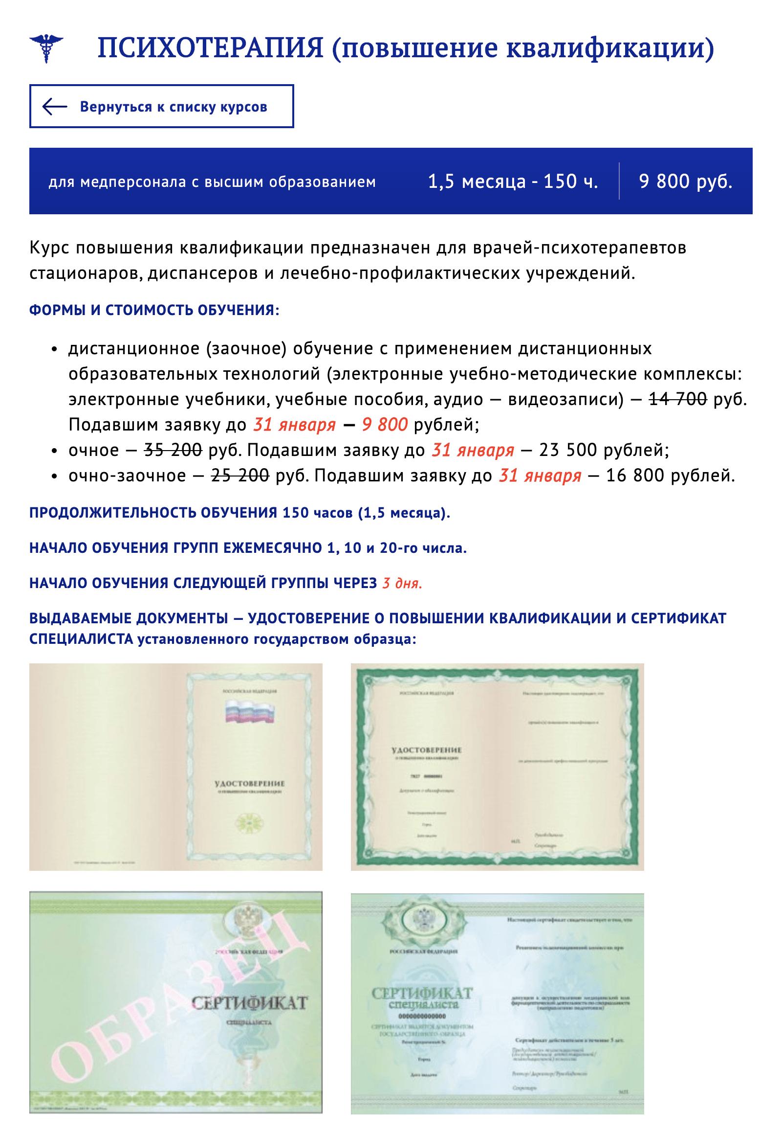 Стоимость повышения квалификации дляпсихотерапевтов в Санкт-Петербургском центре последипломного образования медицинских работников