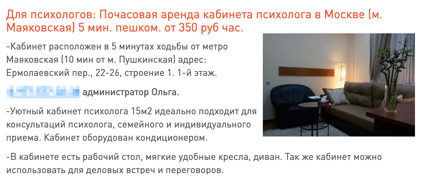 Цены на аренду кабинетов в Москве начинаются от 350<span class=ruble>Р</span>