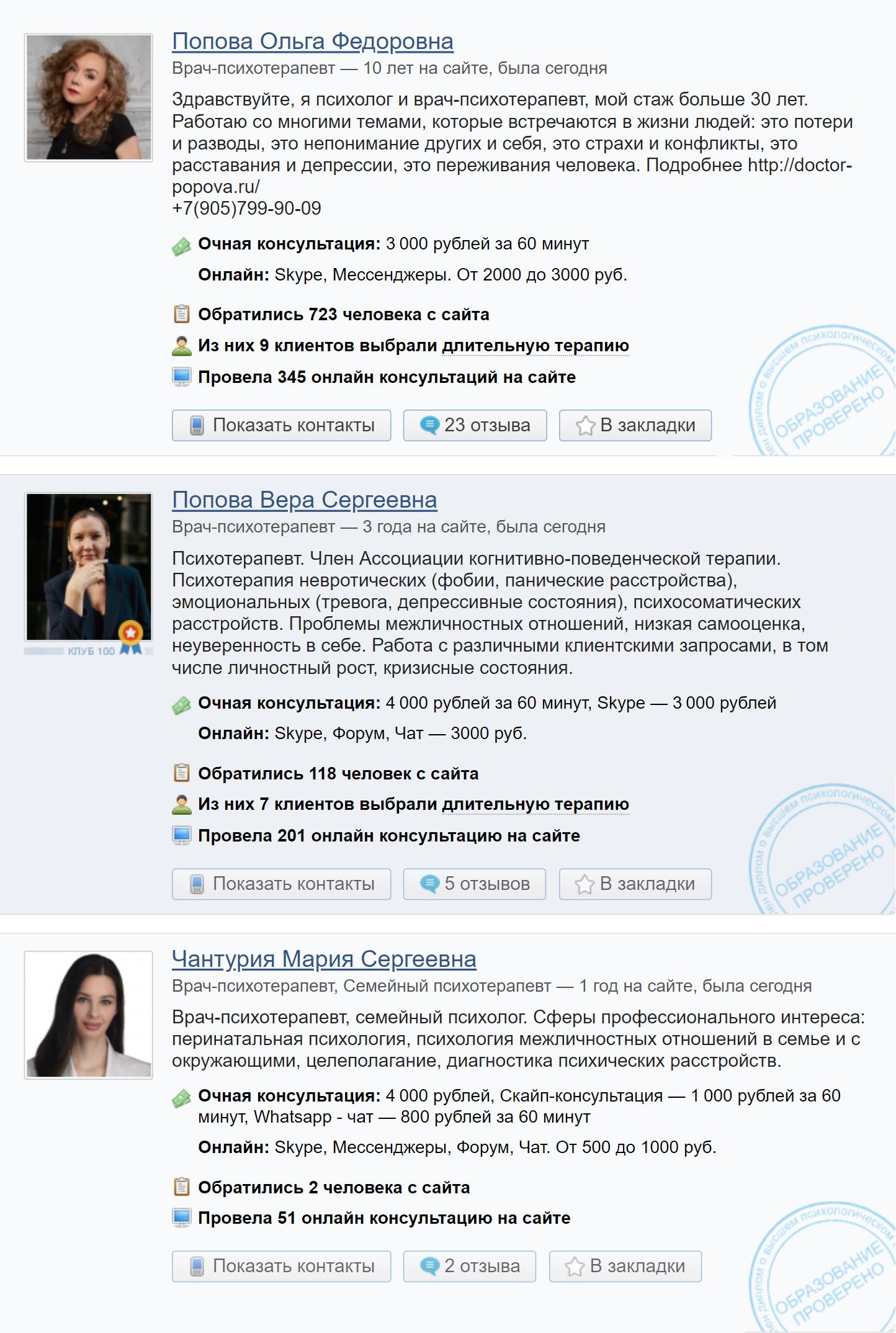 Выглядит b17 для 2020 года совсем неважно, фильтры работают плохо, но это все еще самый большой в России список специалистов в нашей отрасли. Источник: b17.ru
