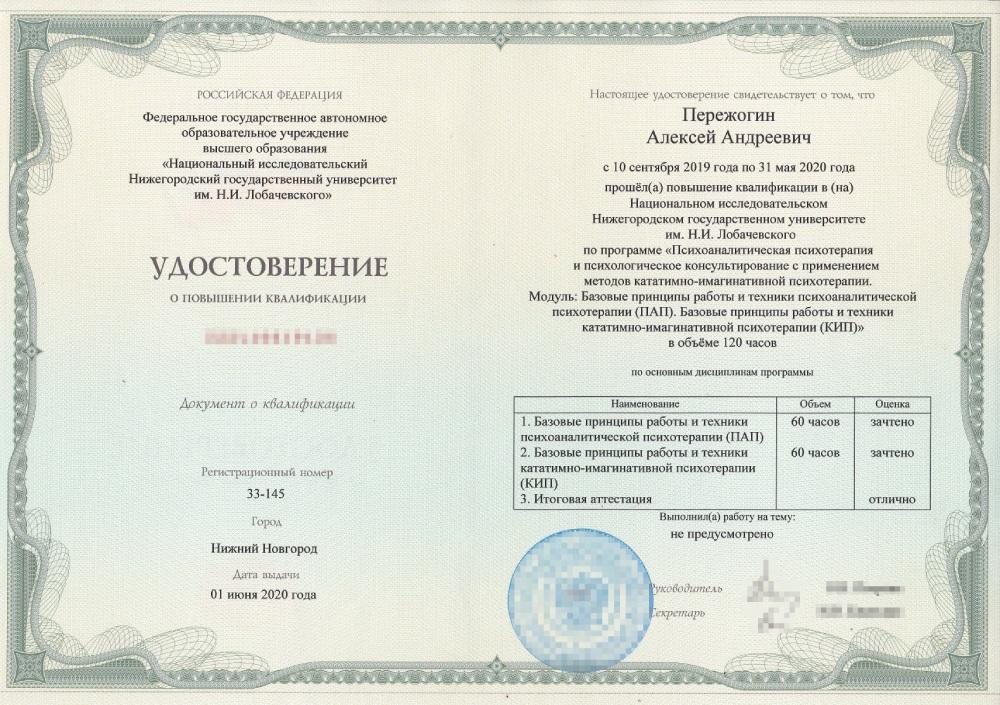 Мое удостоверение о повышении квалификации — выдается по завершении каждого из 11 обучающих модулей, объединенных в общую программу обучения психоаналитического психотерапевта