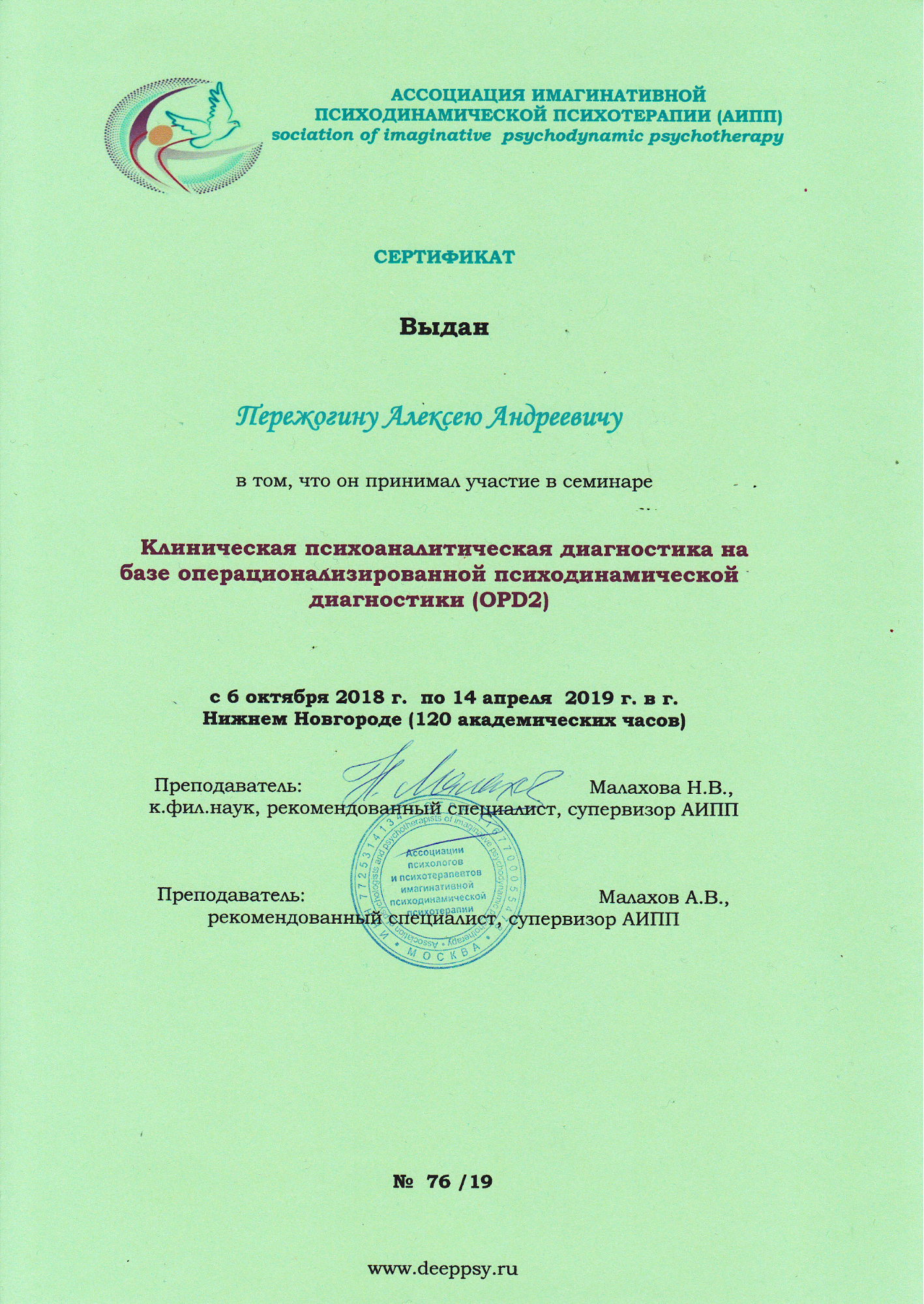 Мой сертификат от Ассоциации имагинативной психотерапии о прохождении курса по операционализированной психодинамической диагностике. Это направление получило широкое международное признание