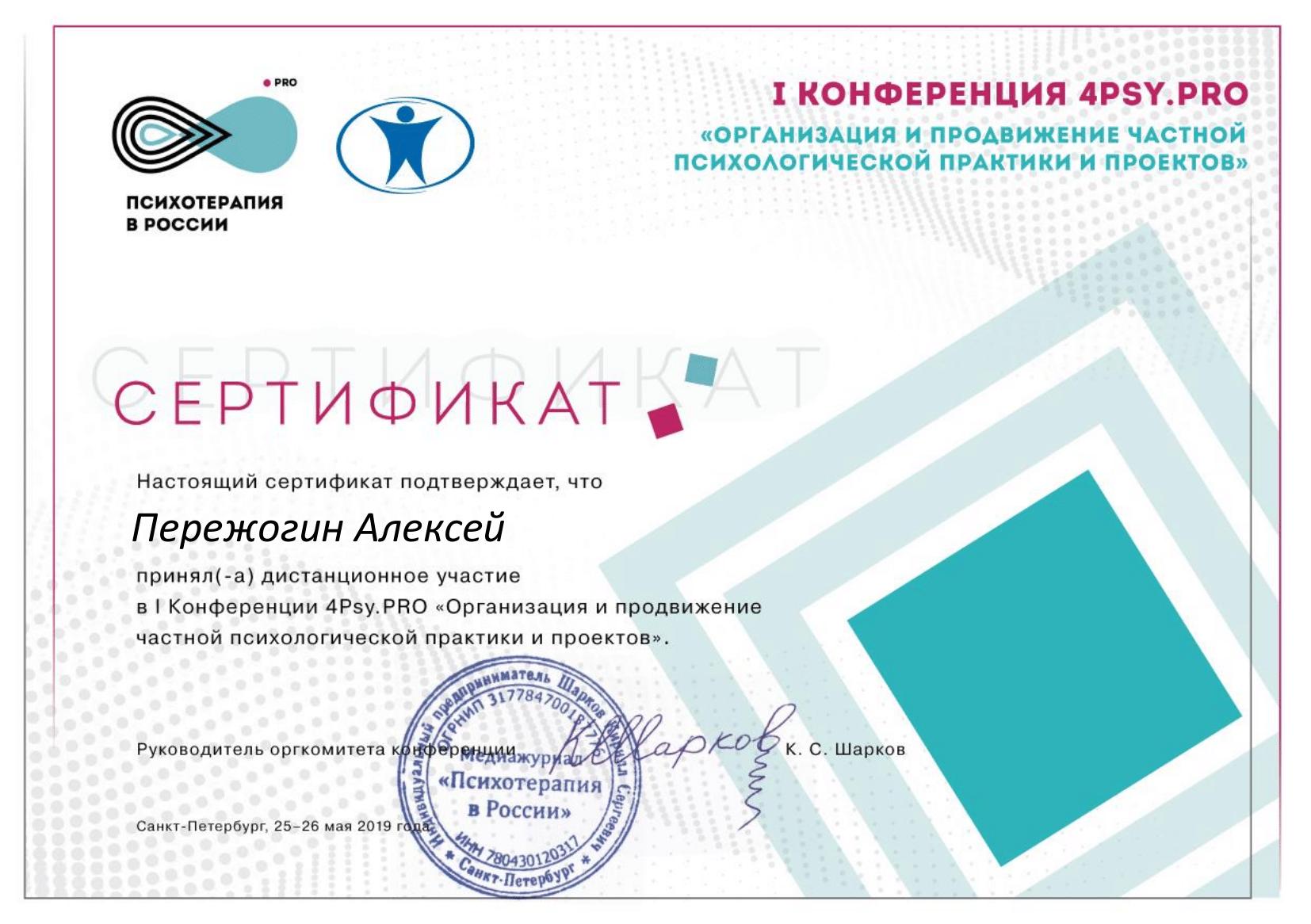 Мой сертификат участия в конференции, на которой специалисты из разных школ разбирали технические и этические особенности современных методов продвижения для психотерапевтов
