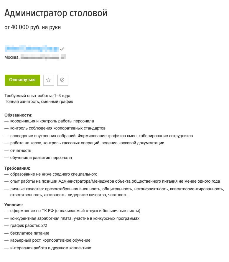 А здесь работодатель указал нижнюю границу дохода — 40 тысяч рублей. В требованиях есть «презентабельная внешность» — это дискриминация, так писать нельзя. Про«честность» тоже писать не нужно — требование бессмысленное и не поможет отсеять прохиндеев