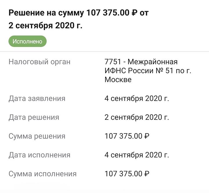 Налоговый вычет наконец прошел все круги ада ФНС и мной получен: +107 375<span class=ruble>Р</span>