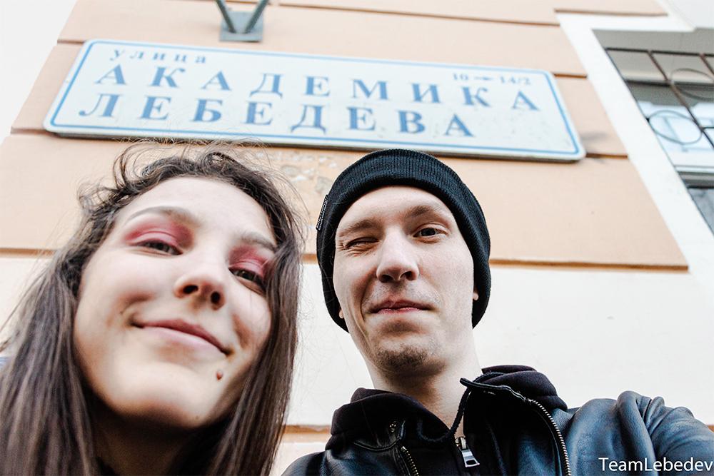 По забавному совпадению жили в отеле на улице Лебедева