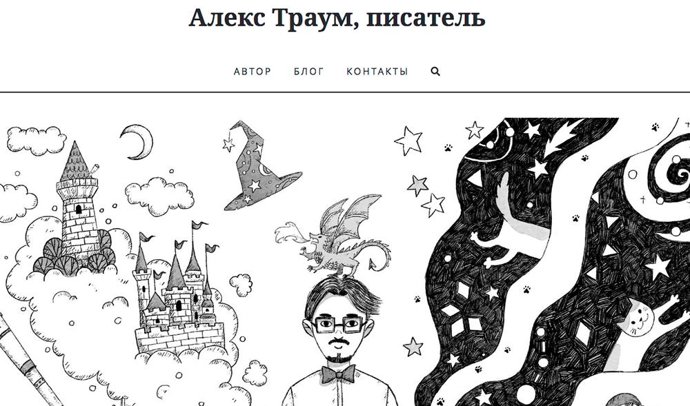 Вот как выглядит мой сайт сейчас