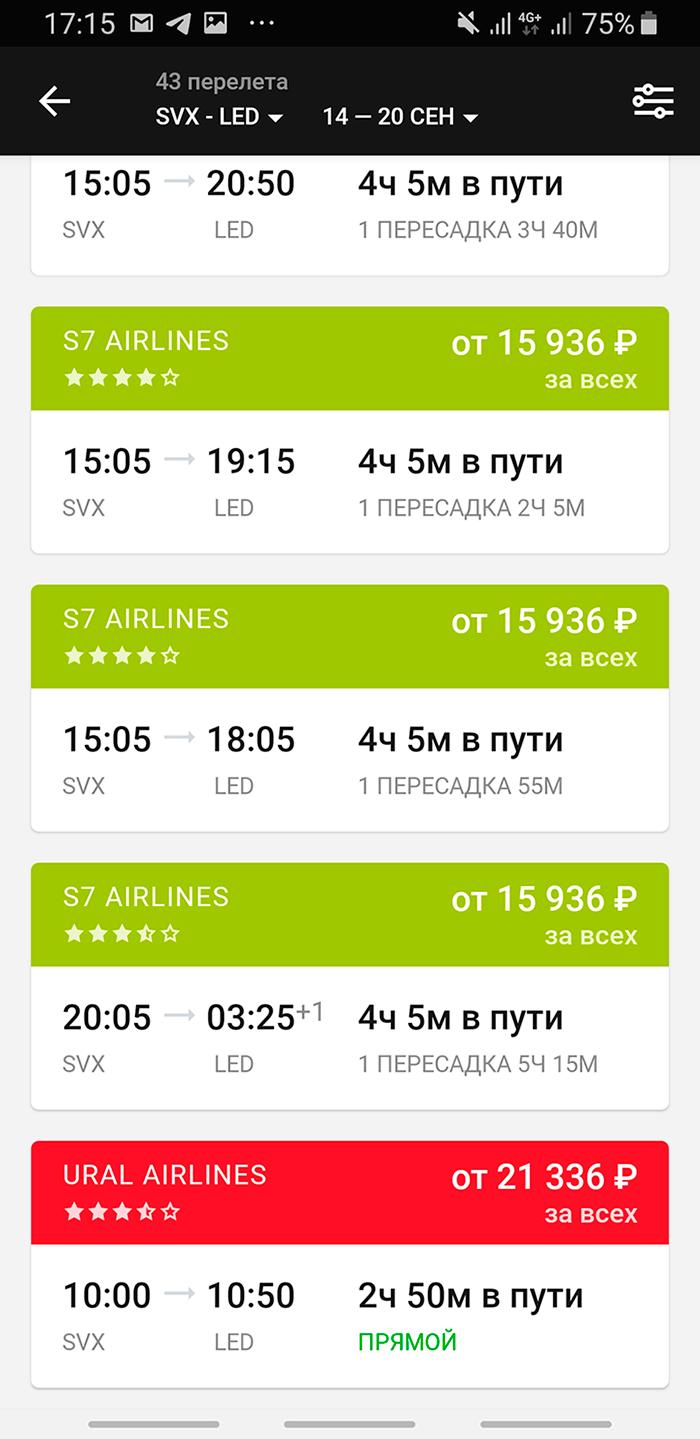 Можно сказать, мы нашли самый дешевый прямой рейс. Были варианты и за 16 тысяч, но с десятичасовой пересадкой в Москве