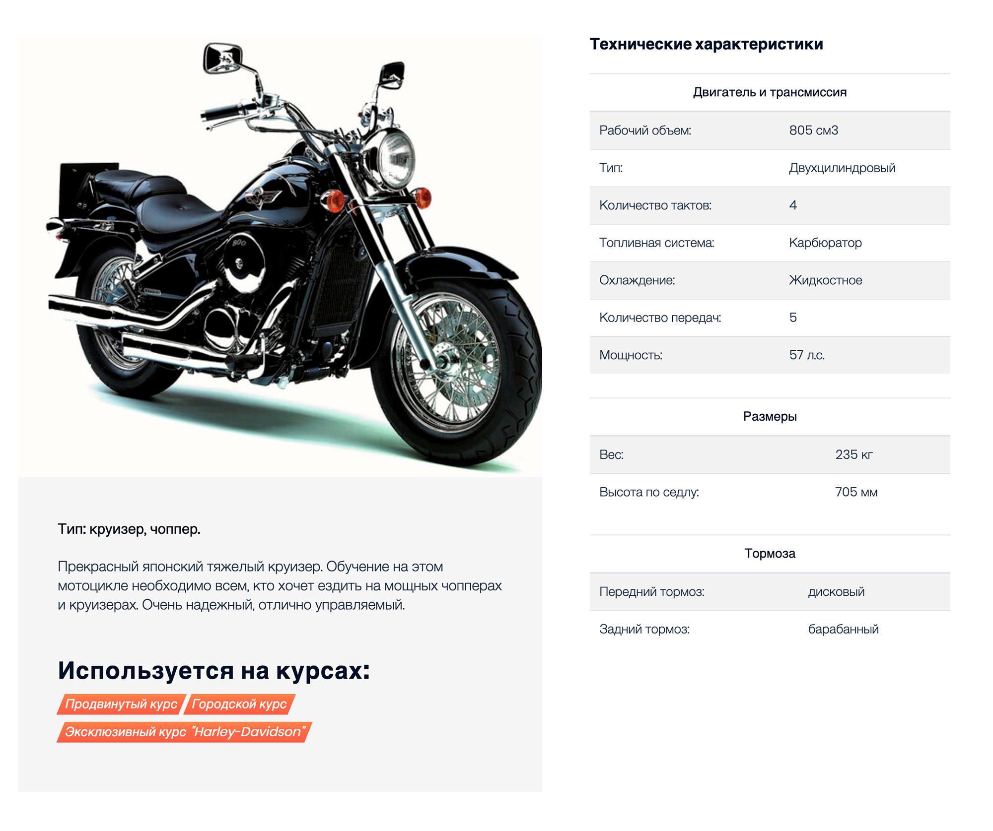 Из списка мотоциклов, на которых проводятся занятия, я мечтаю сесть за руль Kawasaki VN 800