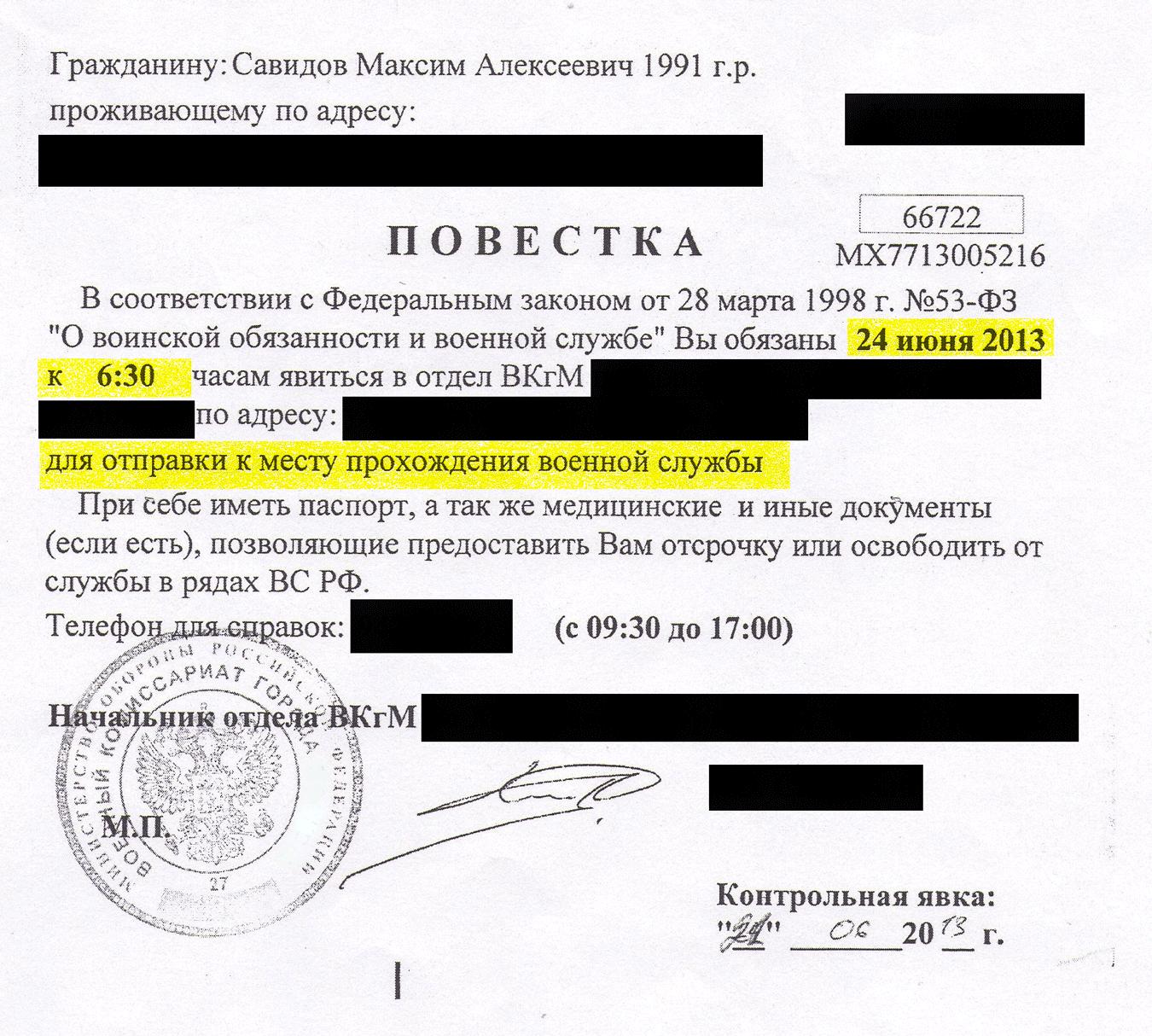 Дата отправки в войска — 24 июня, а по справке из университета у меня отсрочка до 1 июля. Нарушение! И основание для иска