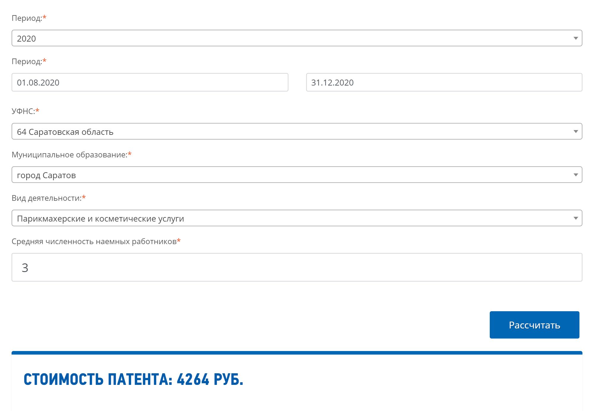 На сайте ФНС можно рассчитать цену патента по отдельным видам предпринимательства