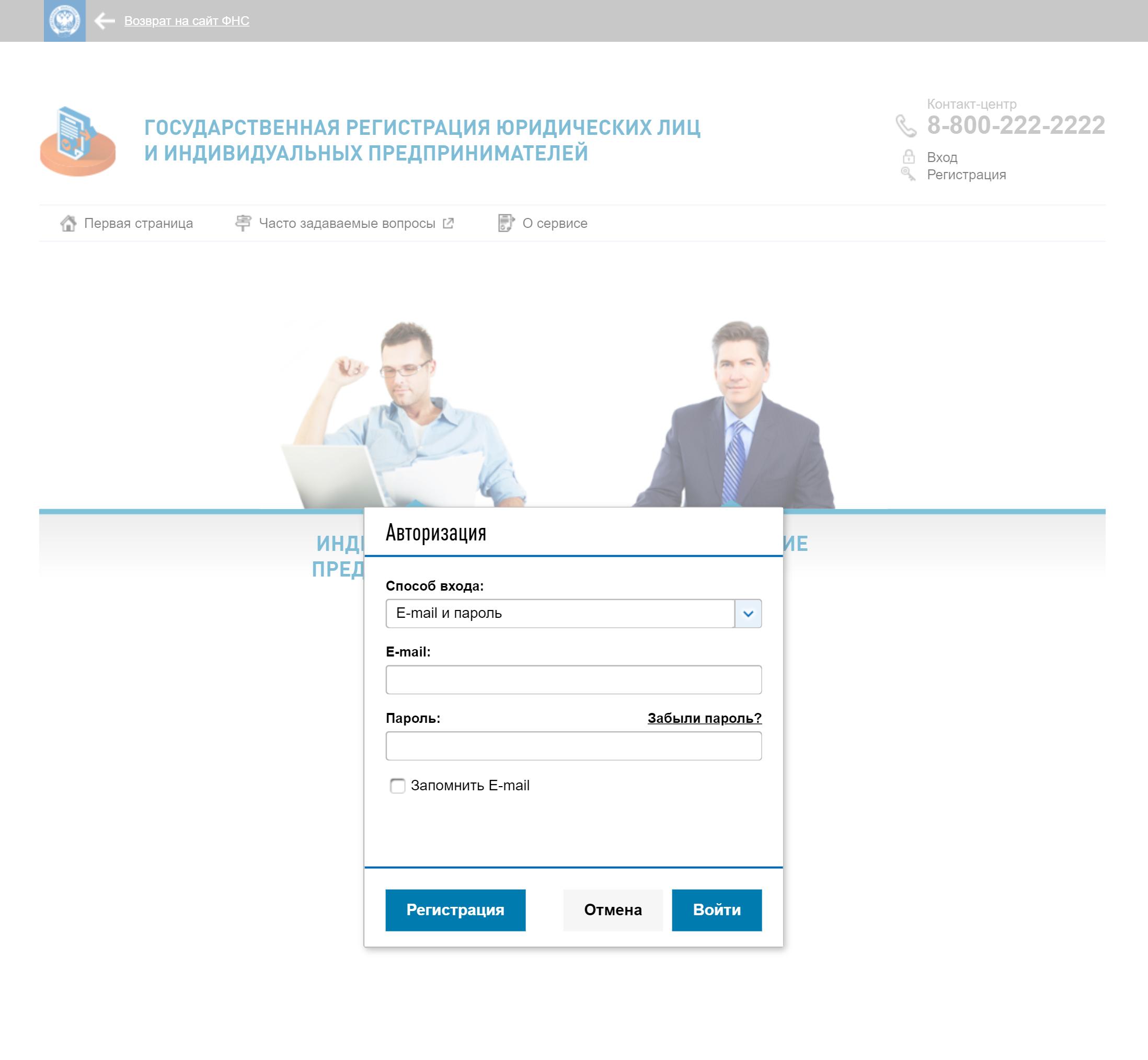 Система запросит авторизацию. Зарегистрируйтесь или войдите с помощью своей учетной записи на госуслугах или в личном кабинете налогоплательщика