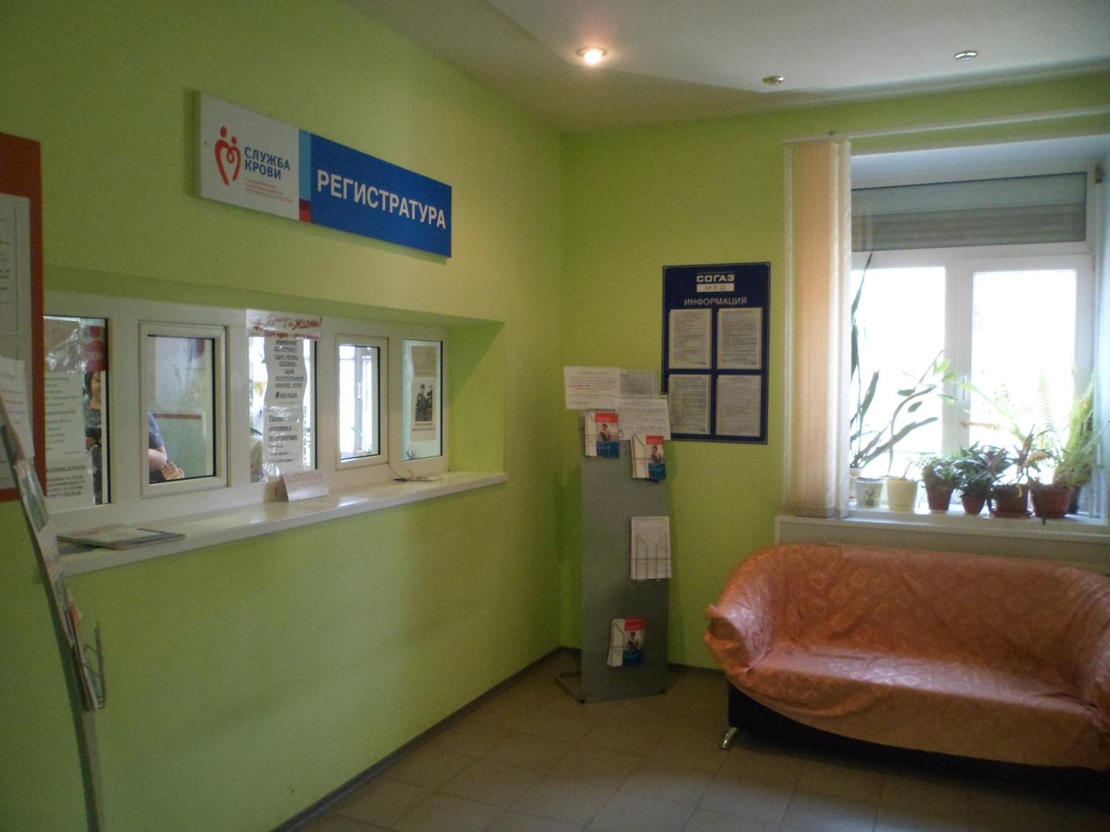 Регистратура на станции переливания крови