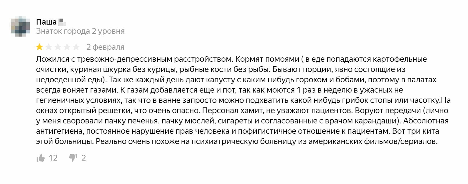 Так описывает условия один изпациентов больницы имени Скворцова-Степанова. Янезнаю, насколько онбыл здоров, когда писал отзыв. Ноусловия вбольнице ему явно непонравились. Источник: отзыв на «Яндекс-картах»