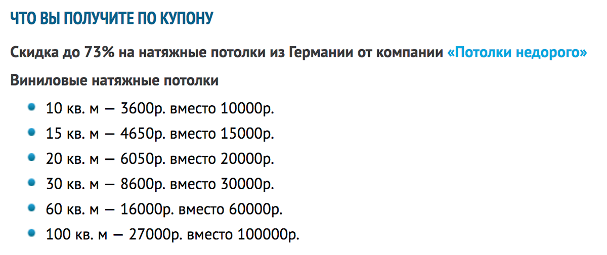 Внимательно читайте условия акции: часто в стоимость входит обход только одной трубы и вырез под одну люстру
