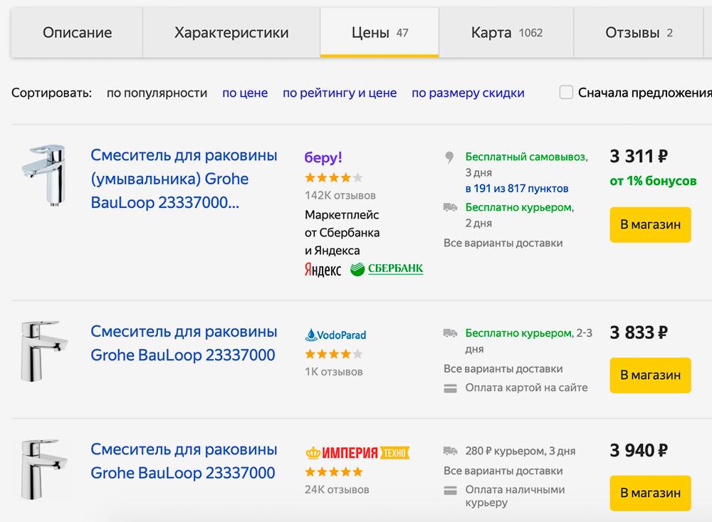 Сейчас мой смеситель стоит 3311<span class=ruble>Р</span>