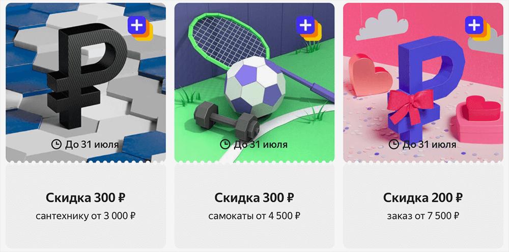 У меня есть подписка «Яндекс-плюс», по ней тоже можно получить купоны: например, скидку 300<span class=ruble>Р</span> на сантехнику при&nbsp;покупке от 3000<span class=ruble>Р</span>