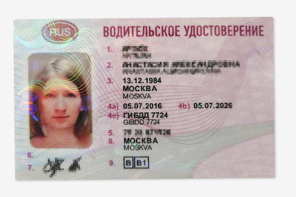 Мои российские права. В нашей стране вид прав постоянно менялся. На моих предыдущих правах, выданных в 2006году, на английский была переведена вся информация. А вот на правах 2016года название написано только на русском