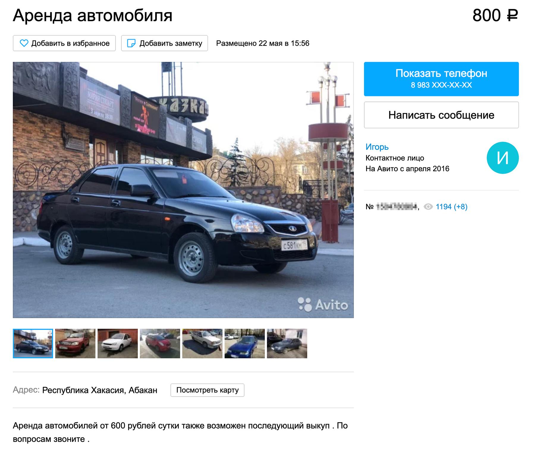 От 600 р. в сутки стоит аренда отечественного автомобиля в Хакасии