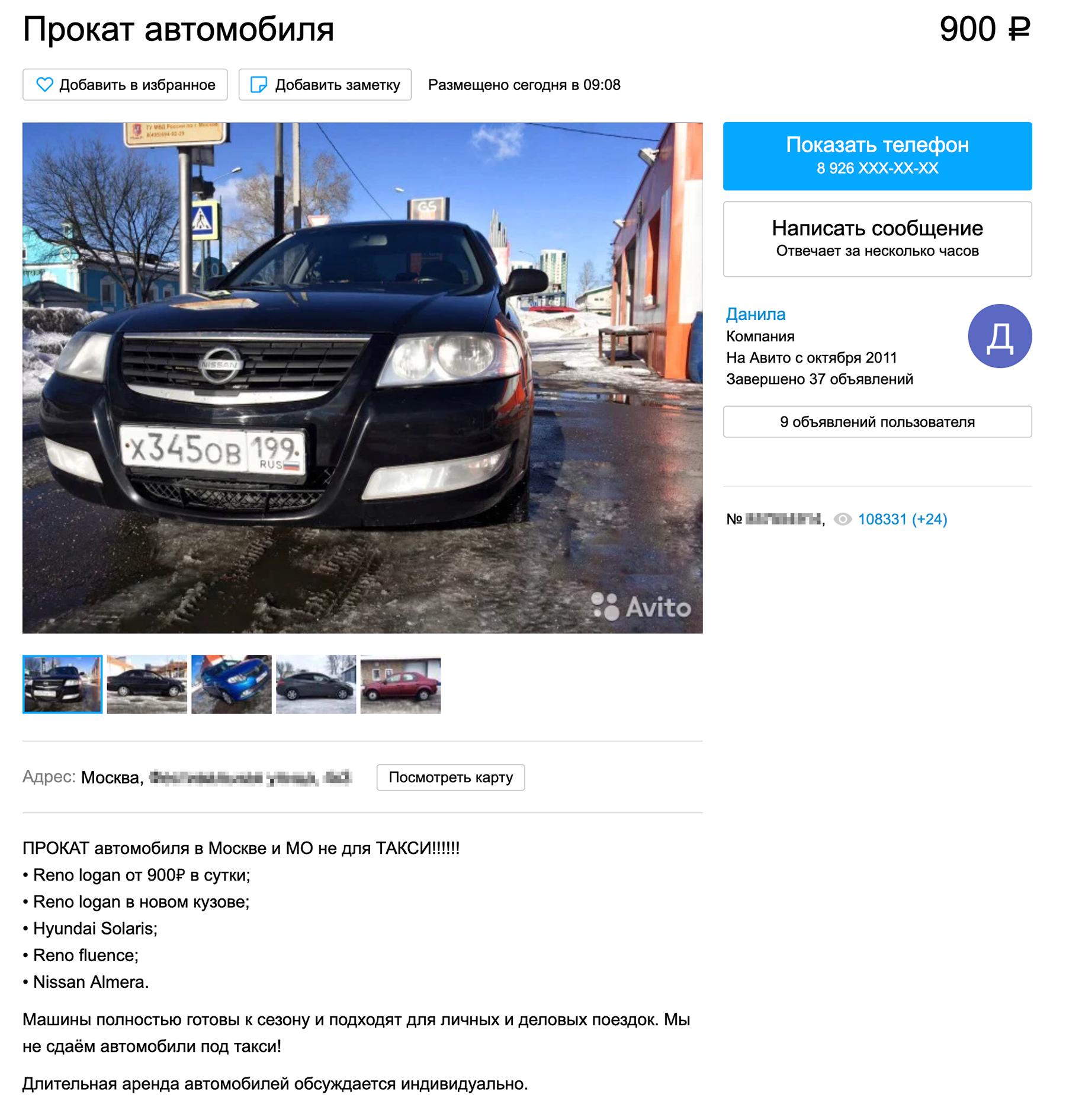 В Москве можно взять машину в аренду по цене от 900 р. в сутки, но средняя цена на «Авито», как показывает поиск, — от 1200 р.