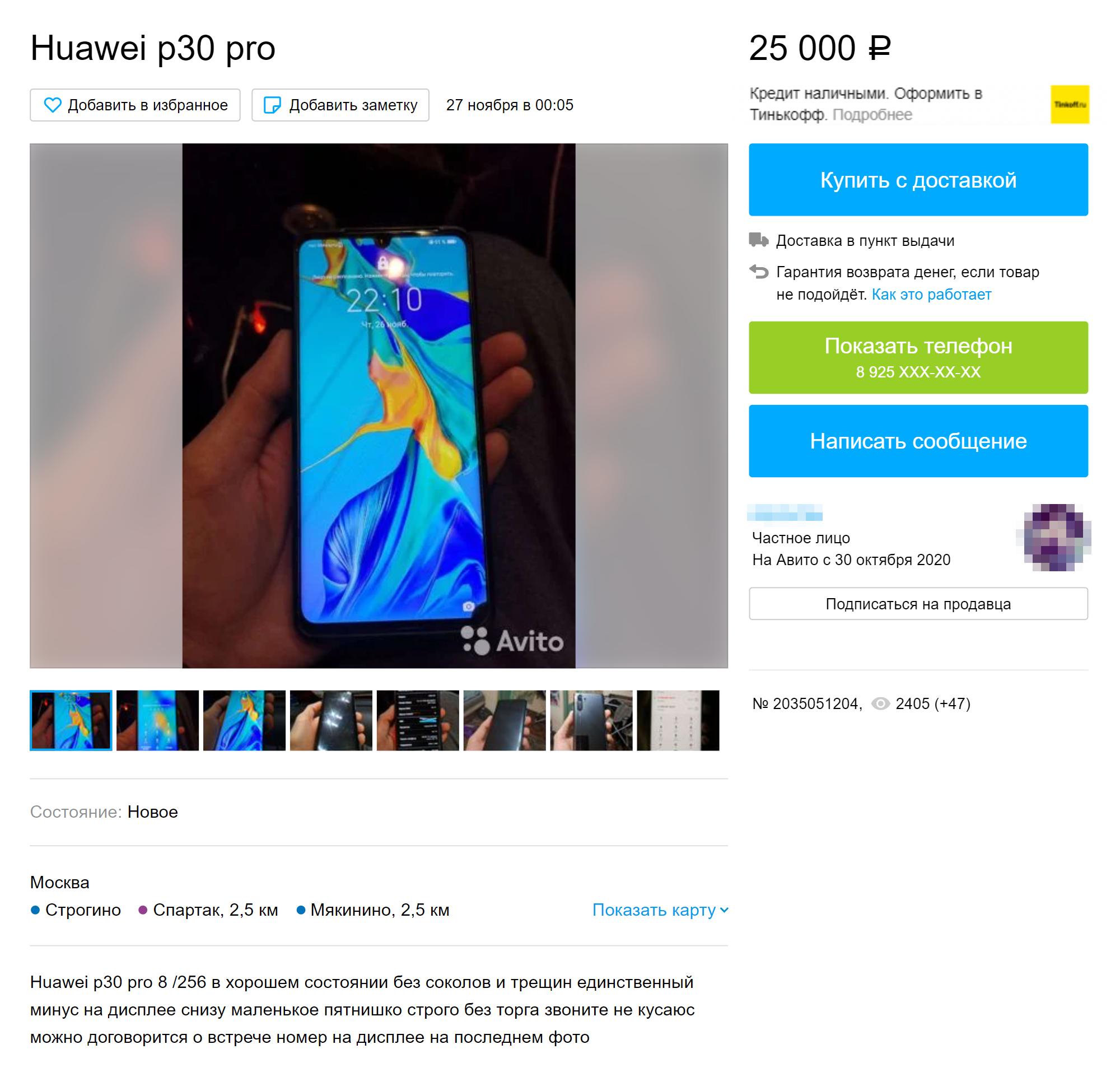Аналогичное объявление о продаже копии. Это реплика, но в объявлении об этом ни слова. Источник: avito.ru