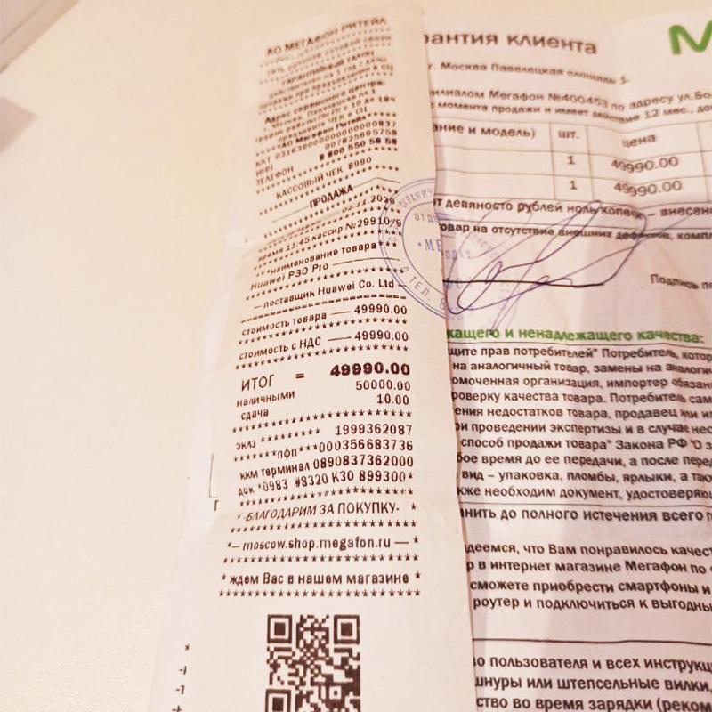 Поддельный чек из объявления. Скорее всего, чек сделан в специальной программе, а гарантийный талон из «Мегафона» распечатан на принтере. Источник: avito.ru