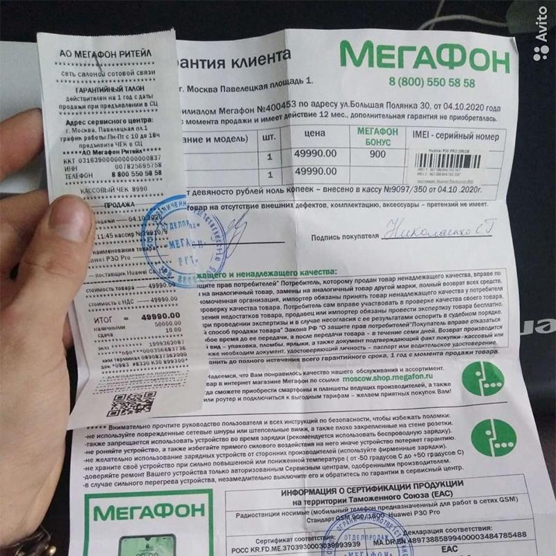 Фотография чека из другого объявления. Здесь мошенники загнули часть чека с QR-кодом, чтобы его нельзя было проверить. Адрес салона здесь тот же самый, а серийный номер телефона не читается. Источник: avito.ru