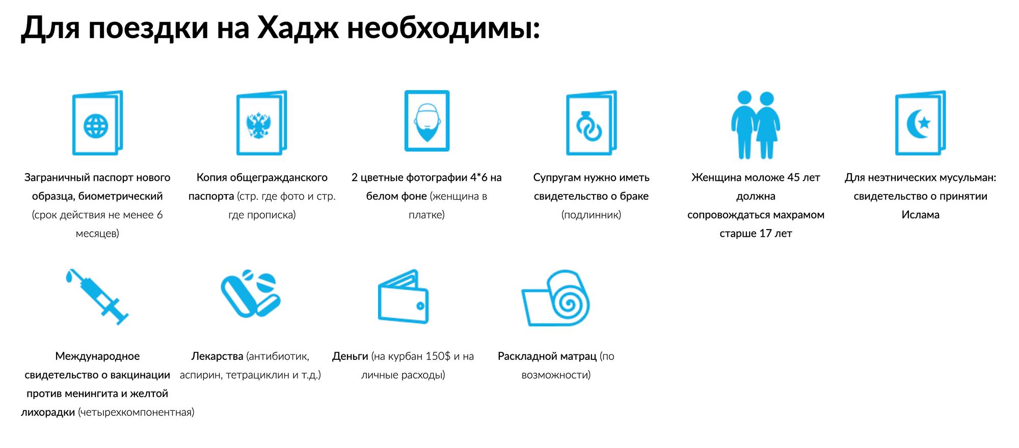Сайт турагентства, которое организует хадж дляпаломников из России. Там указано, что неэтническим мусульманам необходимо предоставлять справку о принятии ислама