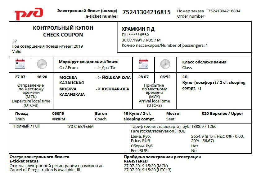 Цена билета на поезд Москва — Йошкар-Ола