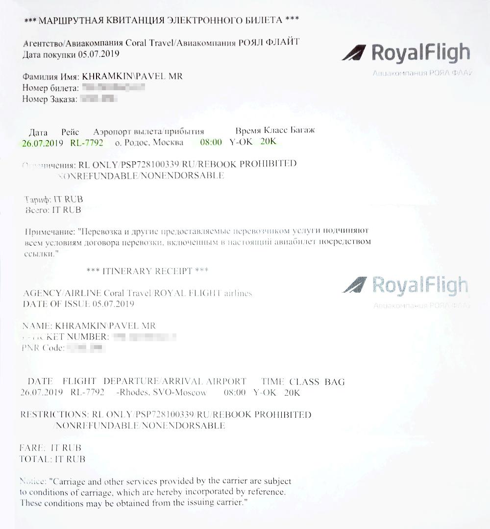 Мы взяли прямой рейс. В июне 2019 года у Royal Flight были самые дешевые билеты