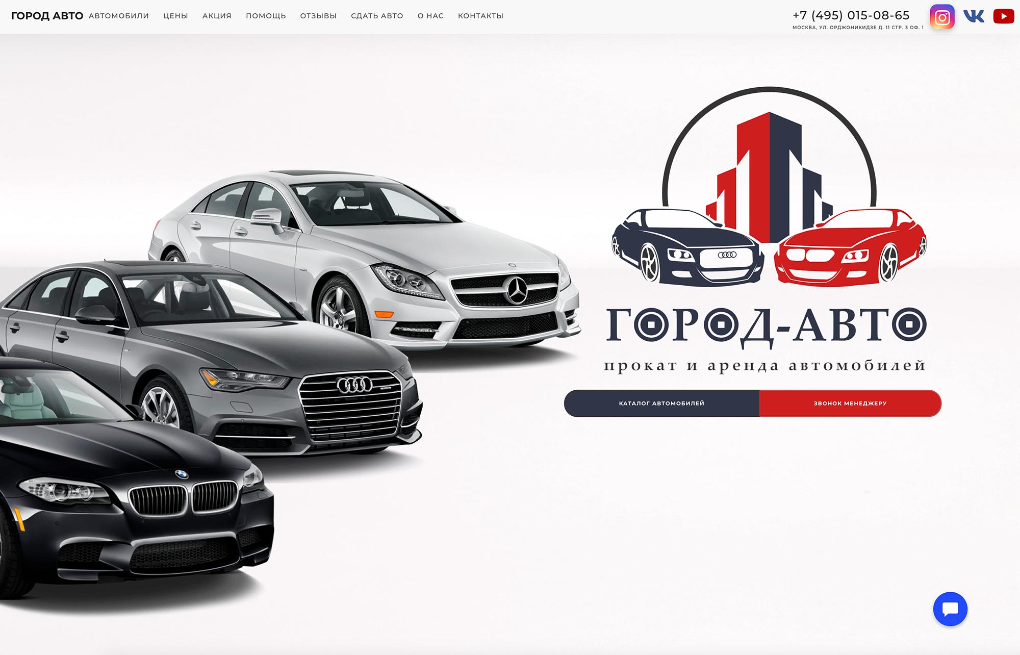 А это главная страница сайта «Города авто»
