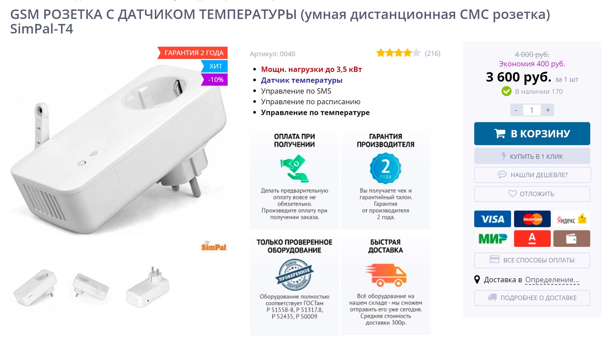 Умная розетка SimPal-T4 за 3600<span class=ruble>Р</span>