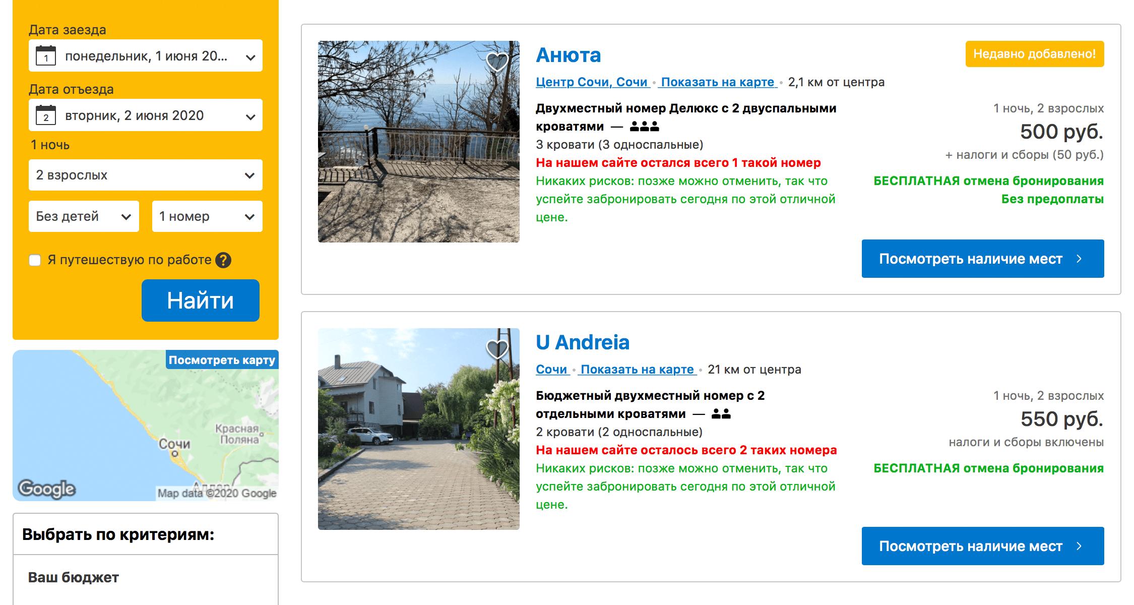 Стоимость номеров в Сочи в июне начинается от 500<span class=ruble>Р</span>