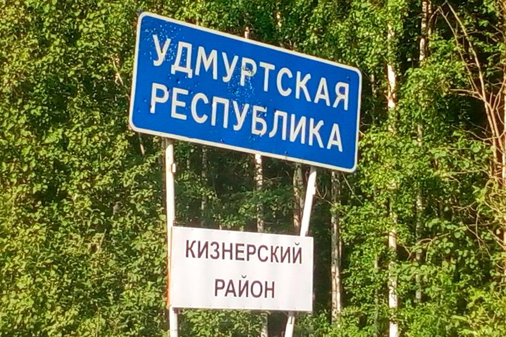 Кировская область и щебенка наконец-то кончились! Начались Удмуртия и грунтовка